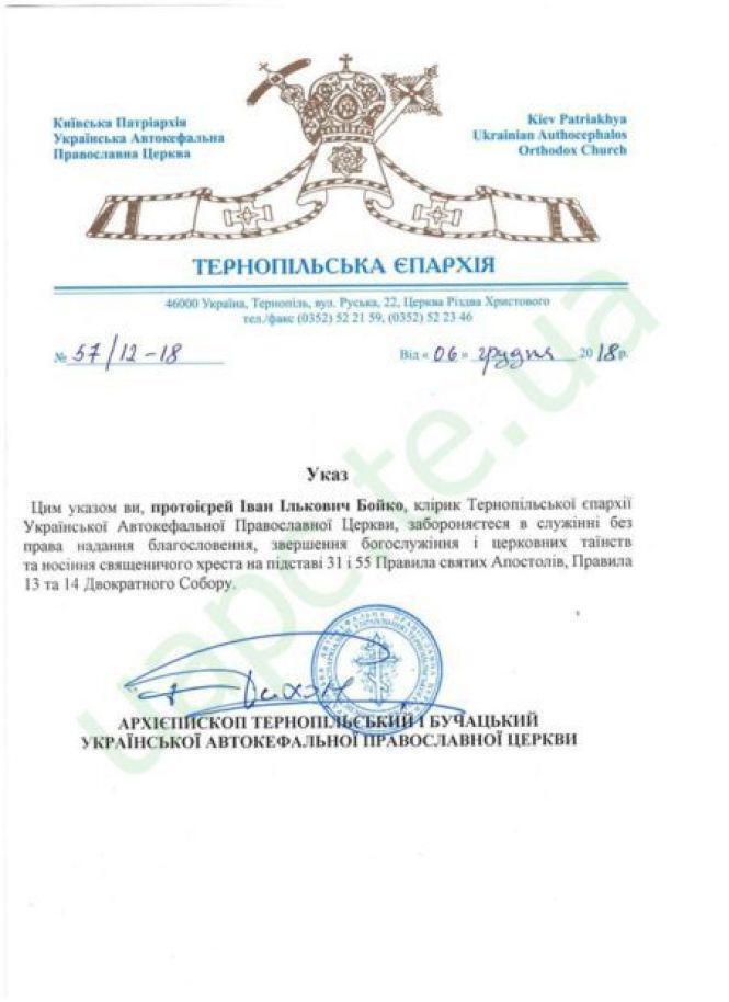 На Тернопільщині священики влаштували побоїще у храмі