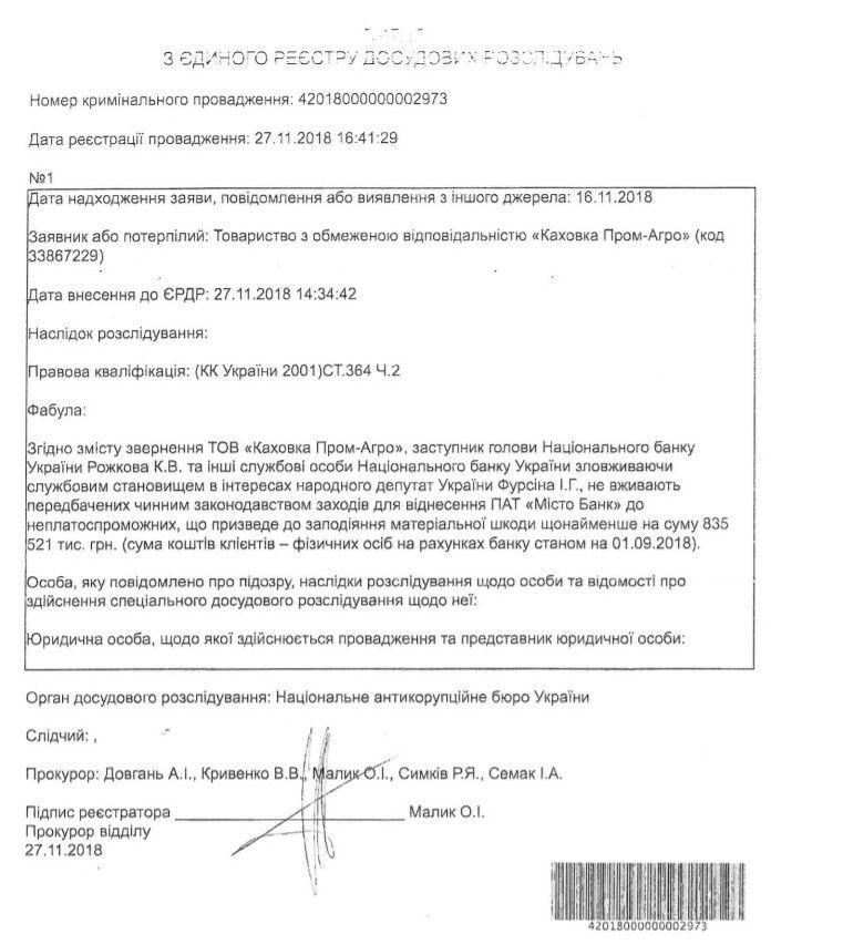"""НАБУ и САП взялись за чиновников НБУ из-за """"Мисто Банка"""" Фурсина"""