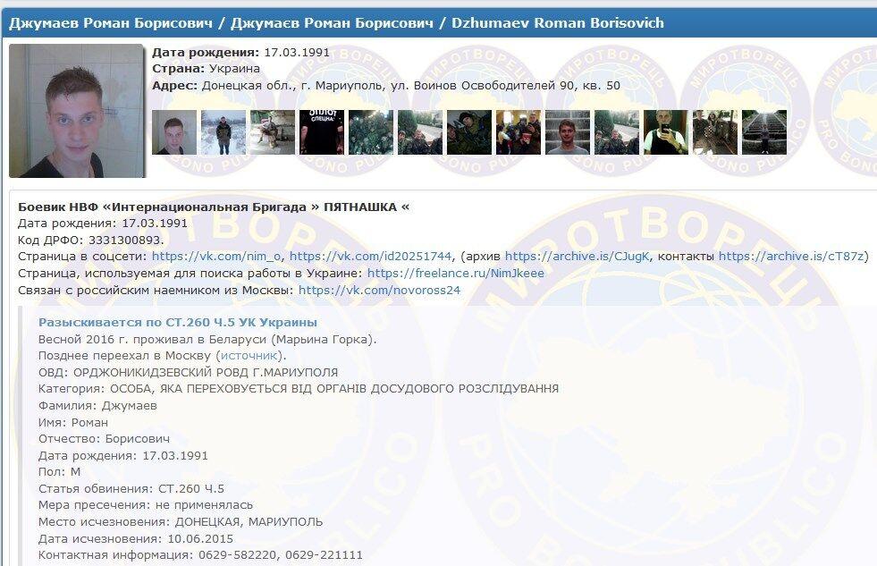 """Роман Джумаев на """"Миротворце"""""""