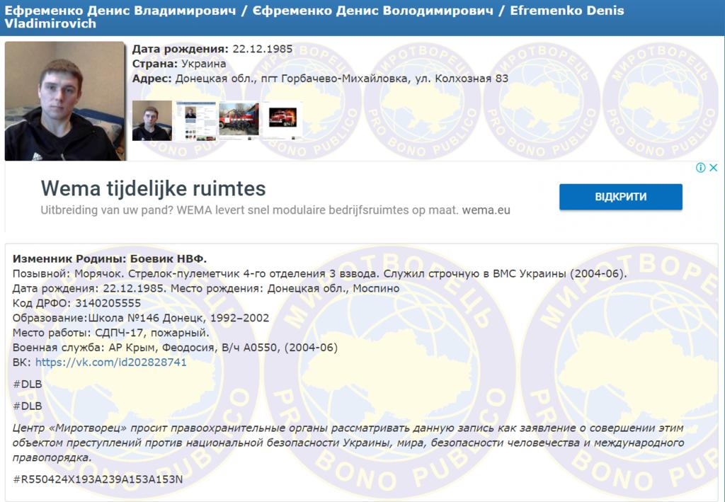 """Страница о Ефременко на сайте """"Миротворца"""""""