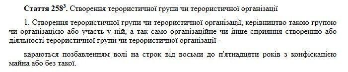 ч.1 ст. 258-3 Уголовного кодекса Украины