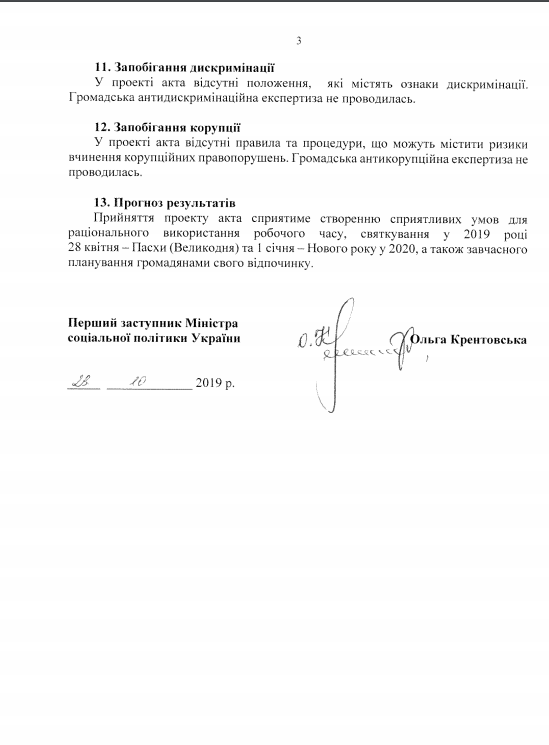 Выходные в Украине: Кабмин определился с переносом рабочих дней на 2019 год