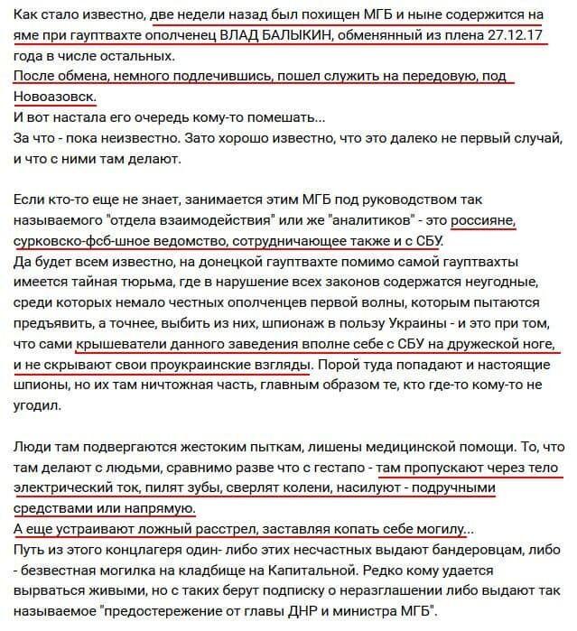 Повідомлення про терориста Баликіна у проросійському пабліку