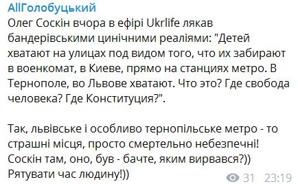 Екс-радник Кучми оскандалився заявою про українських військових