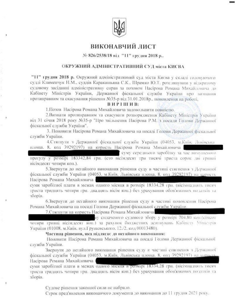 Насіров — глава ДФС: адвокат висунув вимогу виконати рішення суду