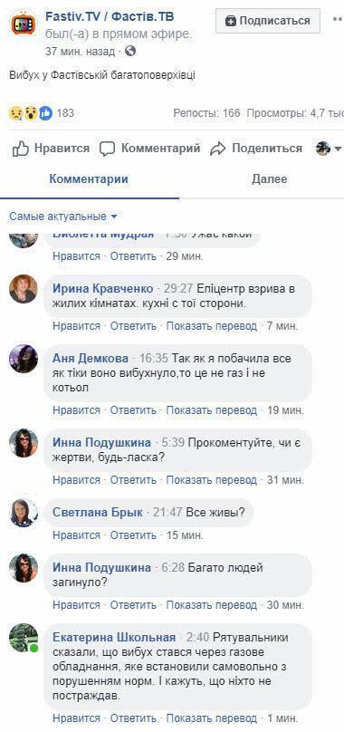 Взрыв газа в жилом доме Фастова: названа причина