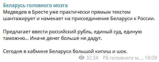 Росія нахабно заявила про ''приєднання'' Білорусі