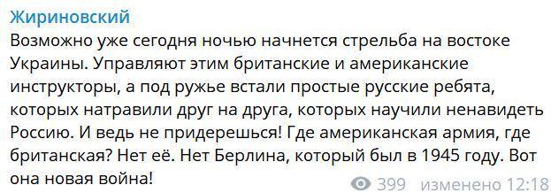 Жириновський анонсував нічний наступ в Україні