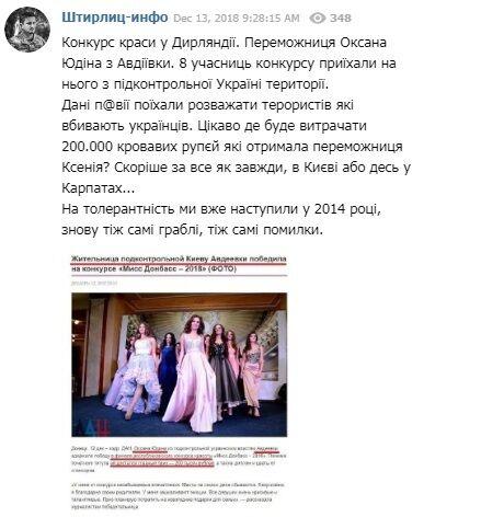 Переможниця конкурсу краси в ''ДНР'' розлютила мережу