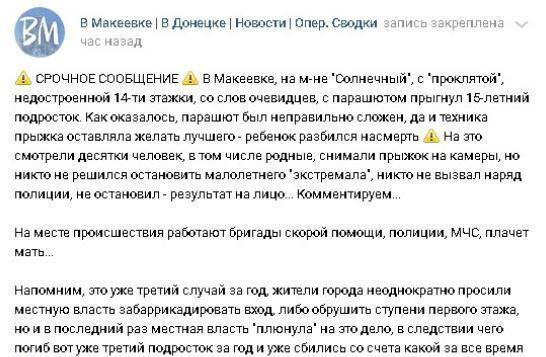 У ''ДНР'' хлопець зістрибнув із висотки: відео 18+