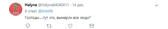 Джанкой
