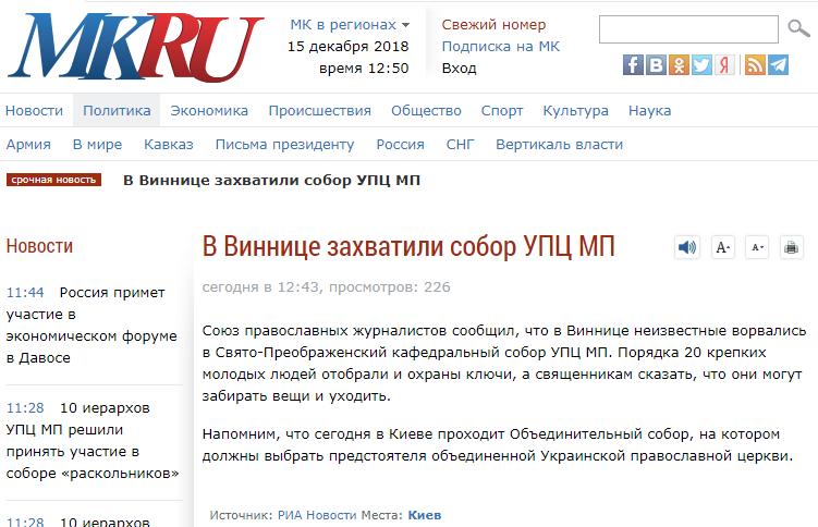 ''Захватили собор УПЦ!'' Россияне запустили наглый вброс об Украине