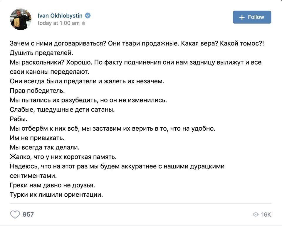 Опальний російський актор ''вибухнув'' істерикою через Томос УПЦ