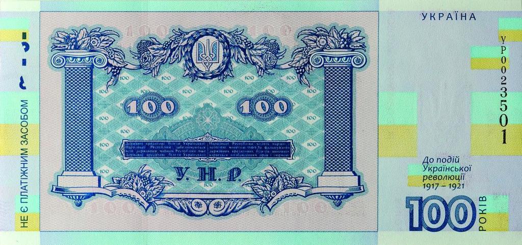 Нацбанк выпустит новые 100 гривен времен УНР: появилось фото банкноты