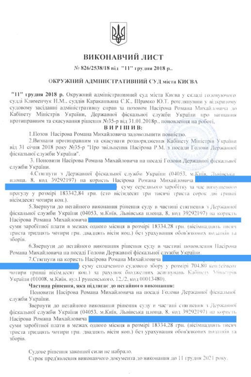 У справі Насірова не повинно бути політичного тиску - Порошенко