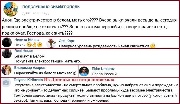 Новости Крымнаша. Без объявления войны