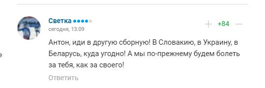 ''Едь в Украину'': Россия устроила травлю биатлонисту своей сборной