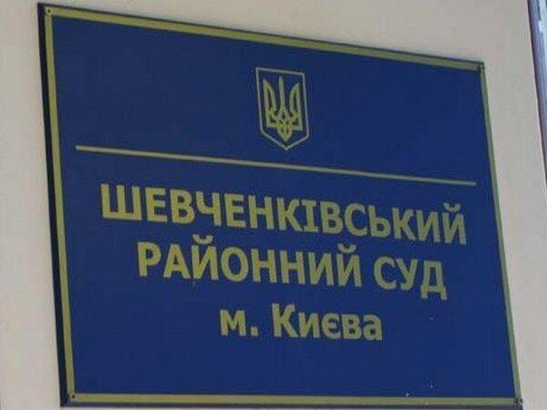 Шевченківський суд Києва