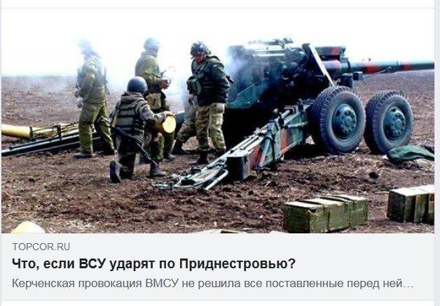 """Заголовки російських """"ЗМI"""""""