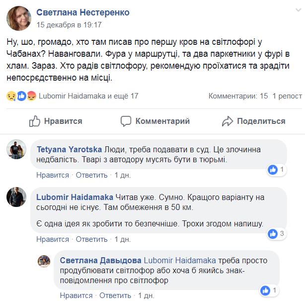 ''Загинуть люди!'' На трасі під Київом з'явилося ''прокляте місце''