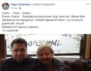 """Самоубийство с перерезанным горлом: во Львове найден мертвым экс-глава """"Правого сектора"""""""