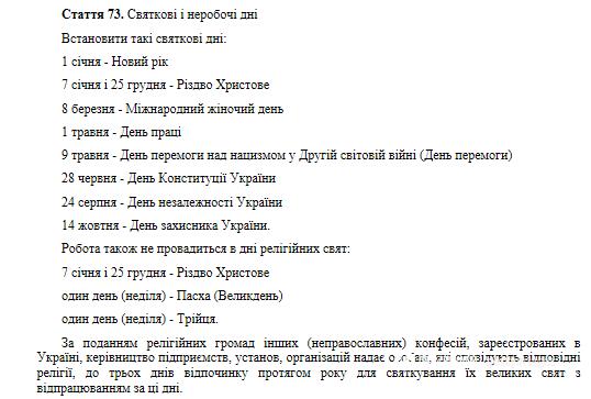 Офіційні свята в Україні