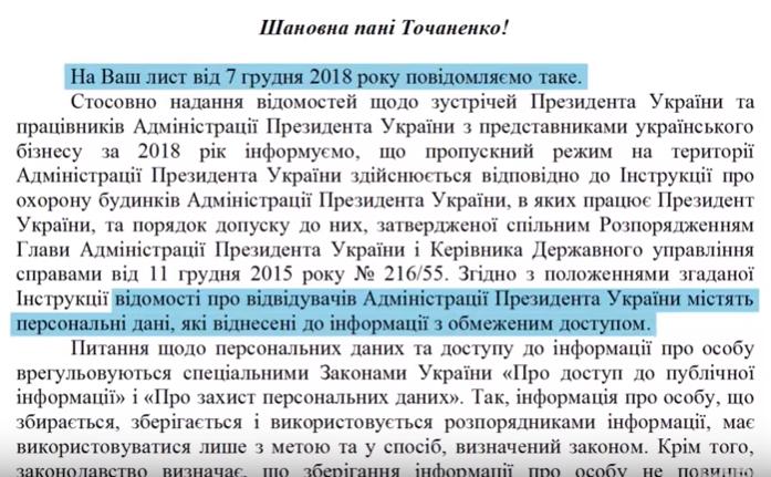 Российский олигарх Фукс тайно встречался с Порошенко: СМИ показали видео