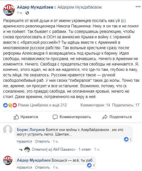 ''Пошел на**й, ручной раб!'' В Украине разгневаны предательством Армении