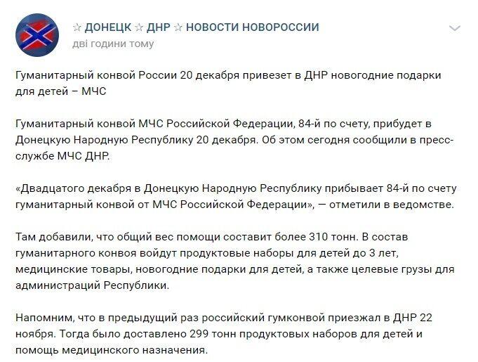 Россия задумала новые провокации на Донбассе