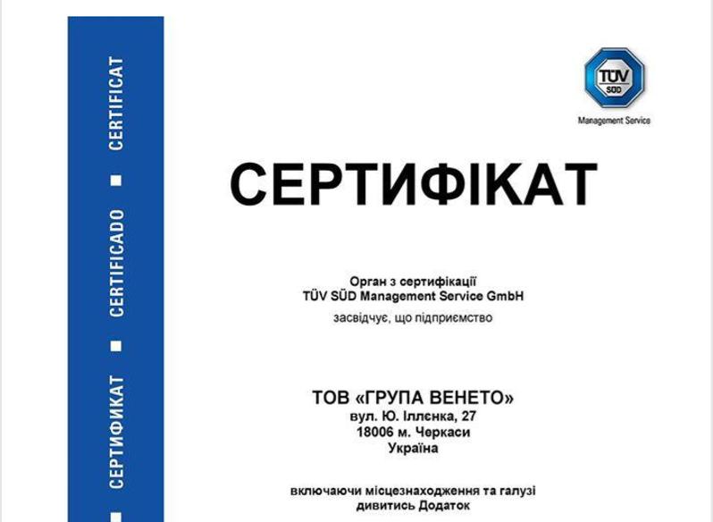"Сертификат ISO, который имеет ""Венето"""