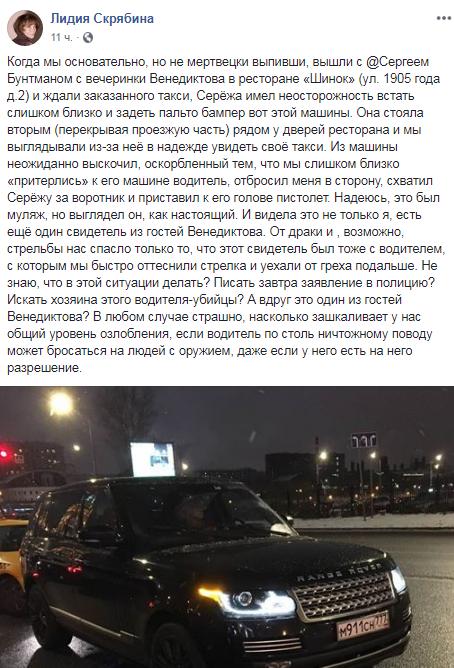 Топ-пропагандисты устроили пьяные разборки в Москве