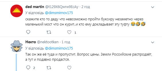Путін став посміховиськом через жарт про кораблі України