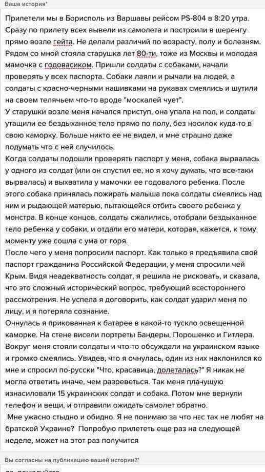 ''Изнасиловали 15 солдат и собака'': россиянка разразилась эпичным рассказом о ''зверствах'' в Украине