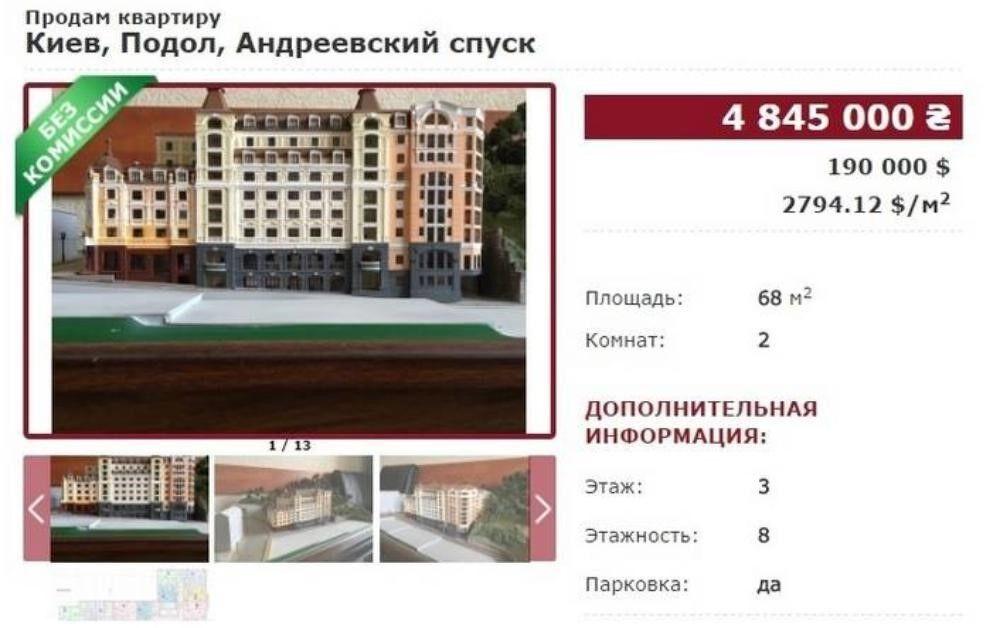 Объявление о продаже апартаментов на Андреевском спуске 14 -16