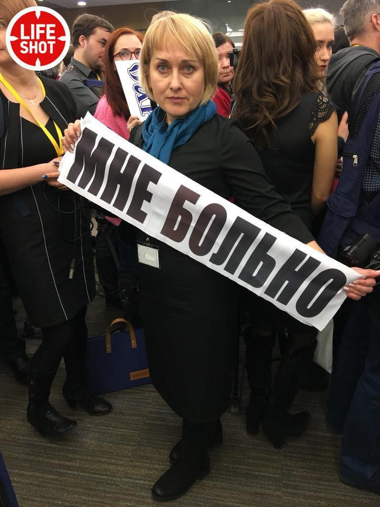 Плакати на прес-конференції Володимира Путіна