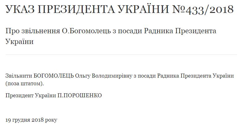 Советник президента Богомолец уволена: подробности