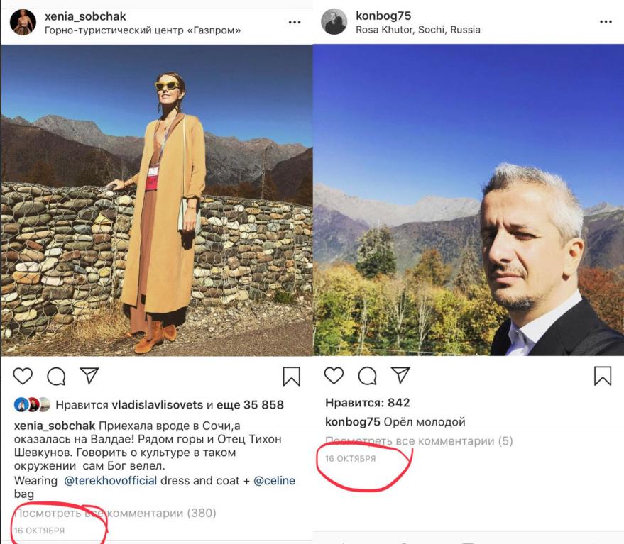 Скріншоти зі сторінок Собчак і Богомолова в Instagram