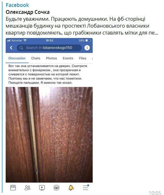 Залишають мітки: у Києві розкрили зухвалу схему домушників