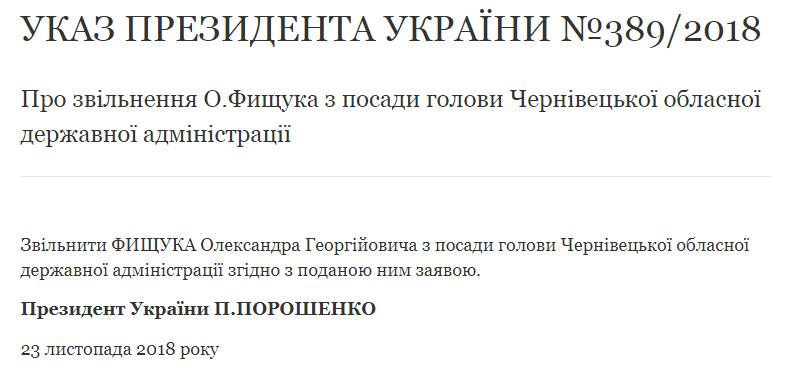 У екс-голови Чернівецької ОДА провели обшуки