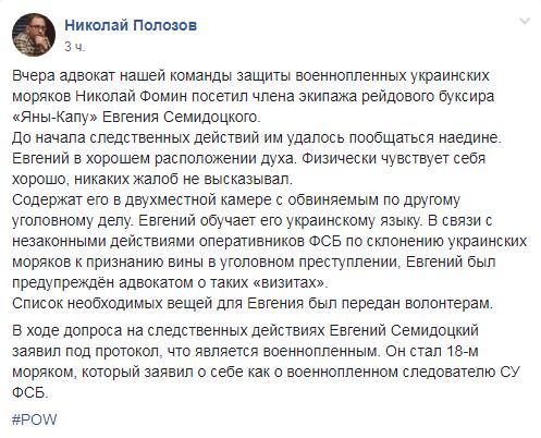 Ще один український моряк визнав себе військовополоненим