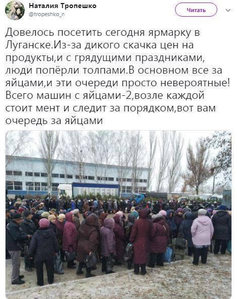 Сбылась мечта идиота: в Луганске очередь за яйцами
