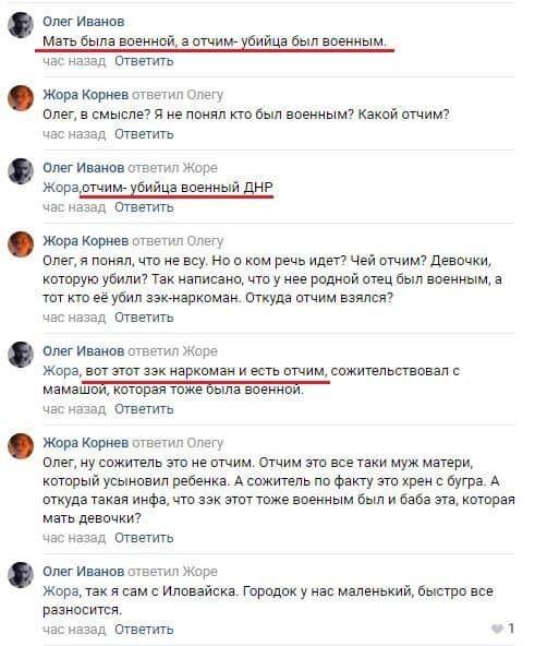 """""""Бив і ґвалтував"""": мережу нажахала історія про вбивство дитини в """"ДНР"""""""