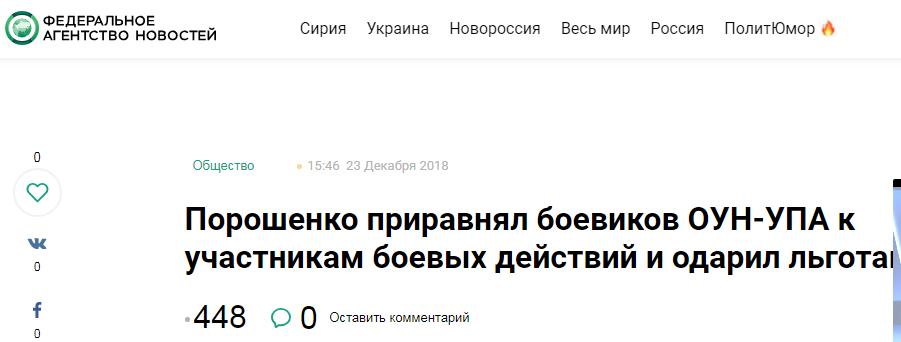 ''Бан*ровцы и боевики'': в России отреагировали на новый статус ветеранов УПА в Украине