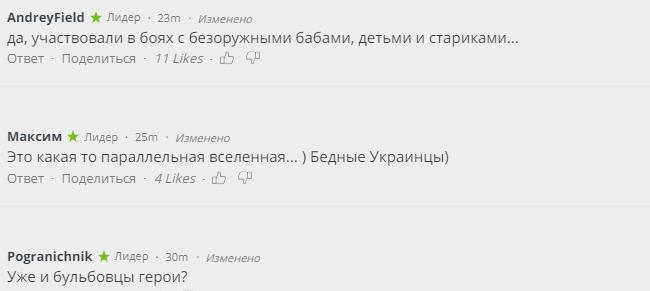 В РФ отреагировали на новый статус ветеранов УПА в Украине
