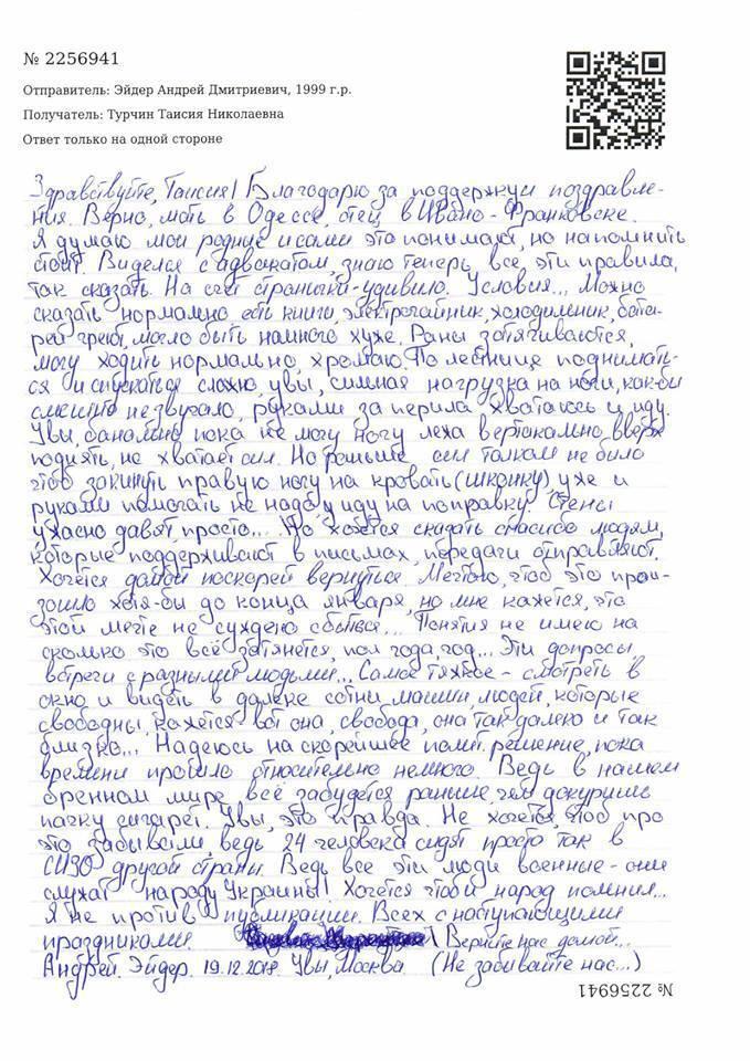 ''Не забувайте нас!'' Наймолодший полонений моряк звернувся до українців із СІЗО