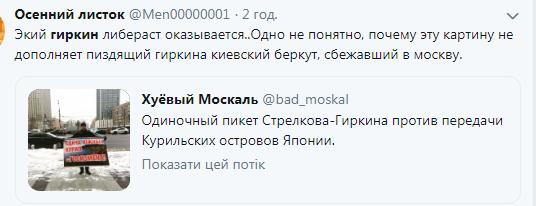 Гіркін повстав проти Путіна через Курили