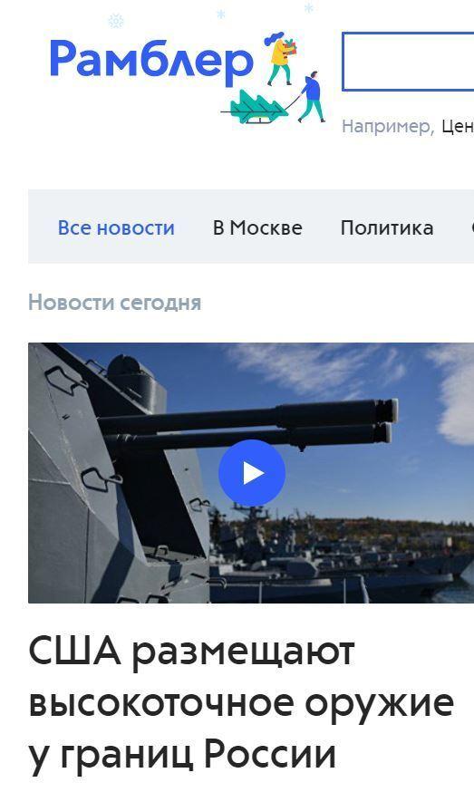 США стянули к границам России высокоточное оружие: в РФ забили тревогу