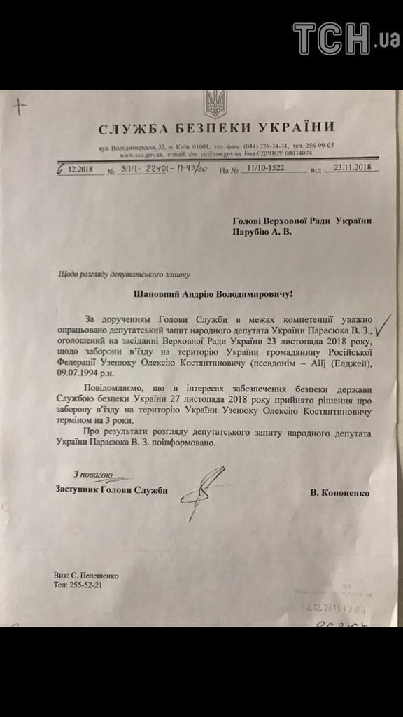 Популярному артисту з РФ заборонили в'їзд в Україну