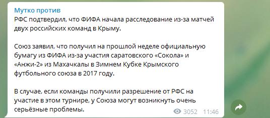 Офіційно: ФІФА завела на Росію справу через Крим