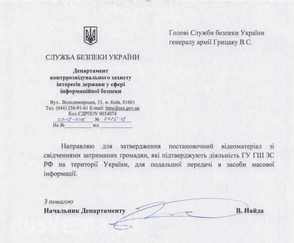 Пропагандистов РФ поймали на наглом фейке об СБУ